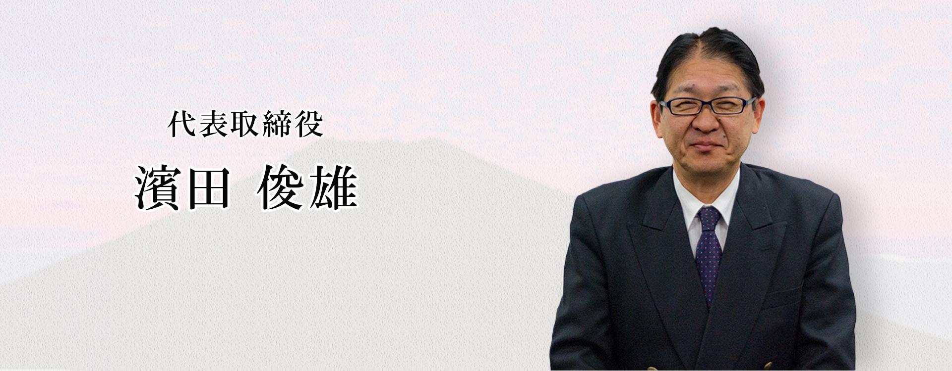代表取締役 濱田俊雄